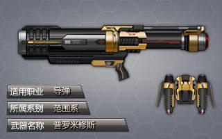 新手攻略 枪神纪武器分析篇之导弹