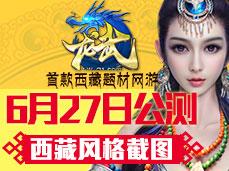 《龙武》公测西藏风格截图