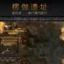 斗战神灵猴刷图视频 带来过狩猎级楞伽遗址
