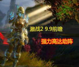 激战2 9.9前瞻新增高达专精