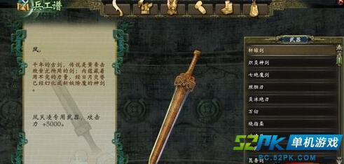 轩辕剑6最强武器与最强护驾的获得方法
