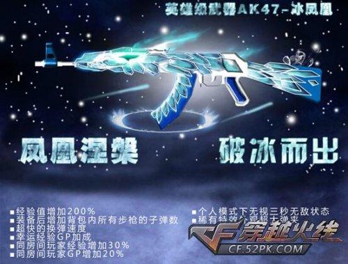 CF新英雄级武器冰龙 冰龙什么时候出