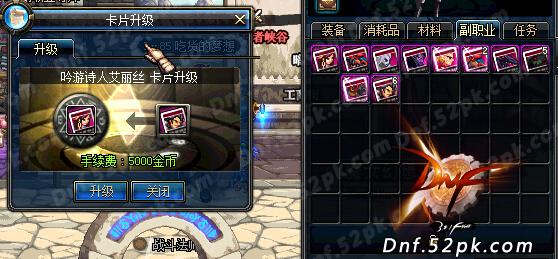 DNF卡片升级是什么 卡片升级在哪怎么玩