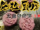 五毒手下留情 剑网3黑暗料理《五蛊夺命饼》
