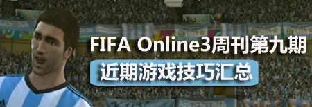 FIFA Online3周刊第九期 近期游戏技巧汇总