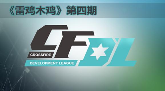 揭秘CFDL穿越火线发展联盟线上联赛