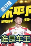 QQ飞车全新赛事揭秘 谁是车王一触即发