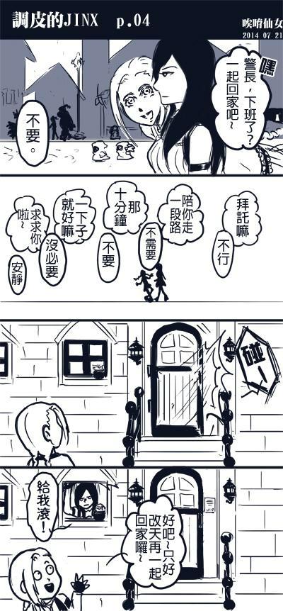lol同人漫画调皮可爱的金萌动克丝漫画图片