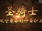 巨龙大陆职业视频 圣骑士视频曝光