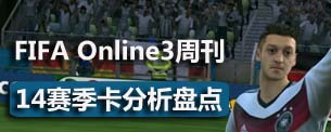 FIFA Online3周刊 14球员卡推荐点评汇总