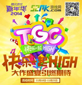 2014TGC大作盛宴引燃期待 参与活动赢Q币门票