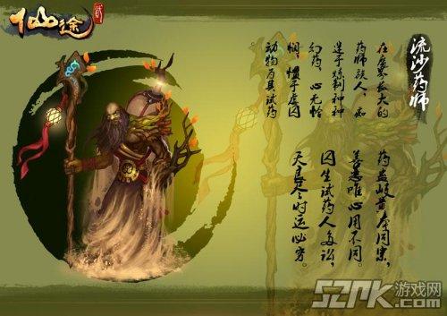 英雄情怀 《仙途2》25英雄列传之迷影