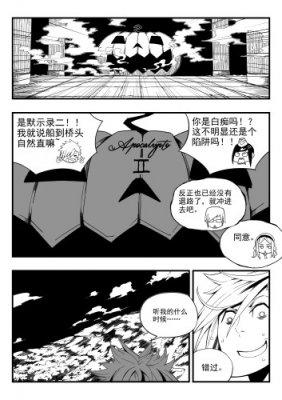 《枪神纪》范海辛的超帅同人漫画曝光