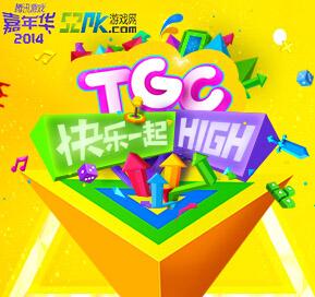 腾讯游戏嘉年华2014快乐一起HIGH