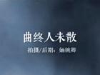 曲终人未散 笑傲江湖OL唯美MV