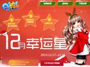 炫舞12月幸运星来袭