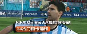 FIFAOL3大型球员推荐专题 14银卡前锋推荐