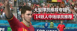 FIFAOL3大型球员推荐专题 14银卡中场推荐
