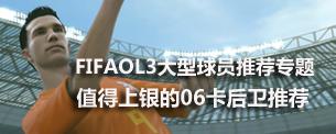 FIFAOL3大型球员推荐专题 06银卡后卫推荐