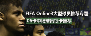 FIFAOL3大型球员推荐专题 06银卡中场推荐
