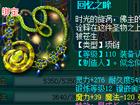 神武高级装备图 龙宫玩家秀自身JP装备