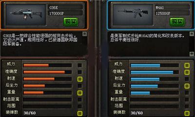 GP步枪G36K评测 多层次无死角杀手之王