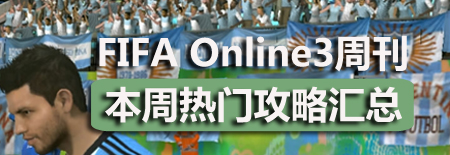FIFAOL3周刊第十三期 近期热门攻略合辑