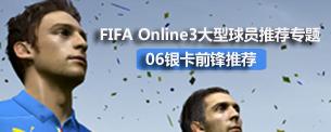 FIFAOL3大型球员推荐专题 06银卡前锋推荐