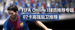 FIFAOL3大型球员推荐专题 07高强后卫推荐