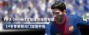 FIFAOL3大型球员推荐专题 14更新冷门中场