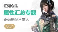 《天涯明月刀》江湖心法详细介绍