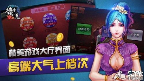 最火爆的玩法《老K德州扑克手机版》游戏介绍
