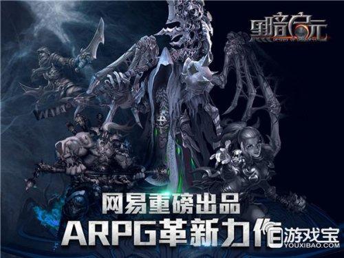 暗黑ARPG革新力作《黑暗启元》今日嗜血终测