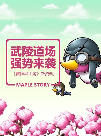 《冒险岛手游》新资料片武陵道场 强势来袭