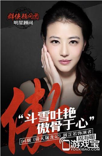 女神周海媚加盟《金庸群侠传》 94版周芷若再现