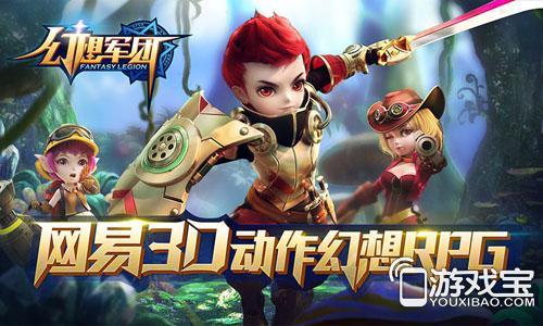 网易3D动作幻想RPG《幻想军团》今日正式开启封测