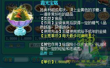 神武2食品霞光宝塔