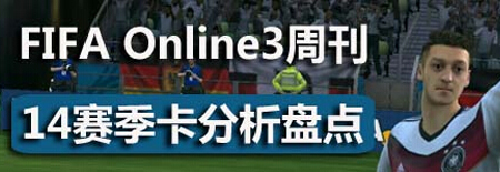 FIFAOL3周刊 14球员卡球员评测推荐