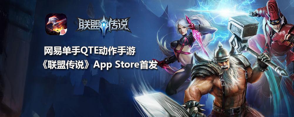 网易单手QTE动作手游《联盟传说》App Store首发
