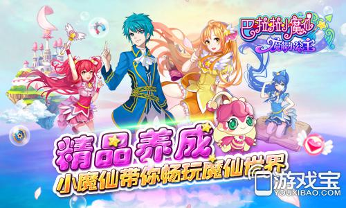 新玩法新模式 《巴啦啦魔箭小公主》圣诞版本更新