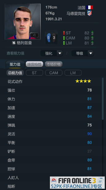 FIFAonline315格列兹曼