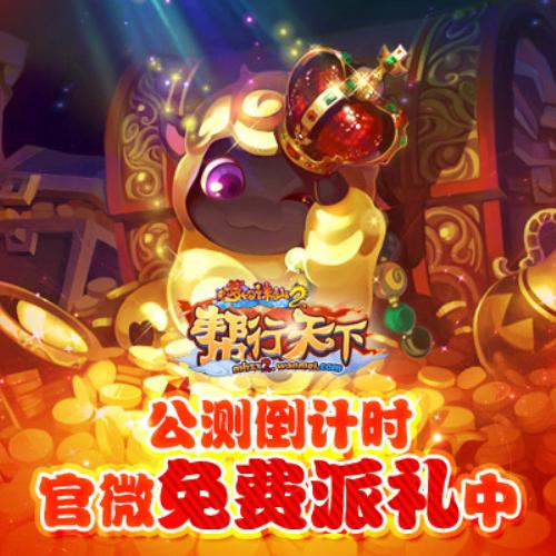 官方微博免费派礼中 《梦幻诛仙2》公测进入倒计时