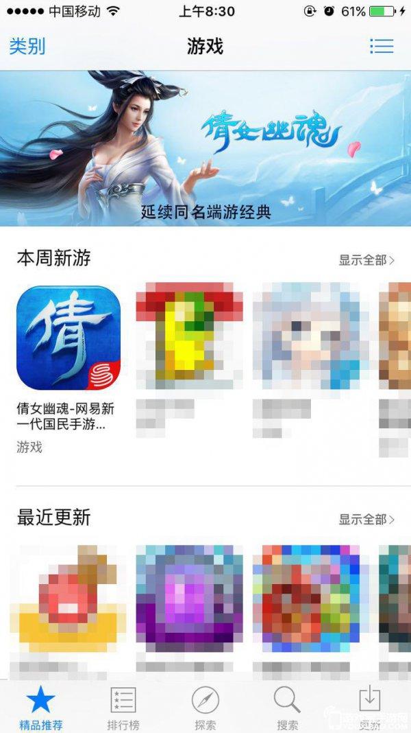 全新魅力《倩女幽魂》iOS全球首发开测八大豪礼