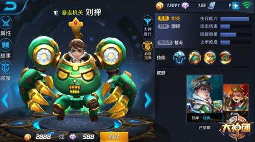 刘禅新版铭文搭配攻略 王者荣耀谁才是推塔小霸王