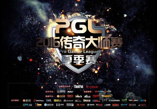 PGL2016夏季CSGO预赛第10日 Teamnxl成功翻盘LGD