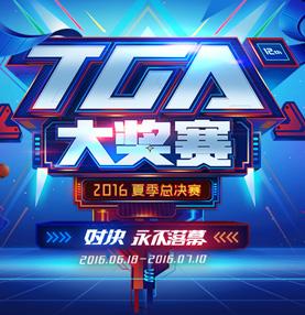 2016TGA夏季赛总决赛 对决永不落幕