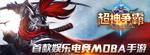首款娱乐电竞MOBA手游《超神争霸》全渠道首发