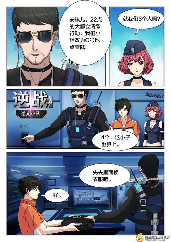 逆战同人连载漫画 《逆光小队》第四章