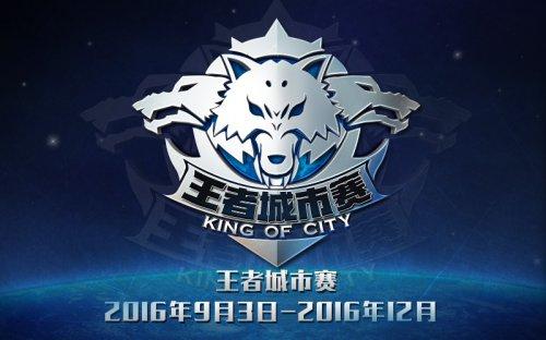 王者荣耀下半年赛事规划揭秘 打造最专业的职业联赛