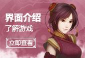 仙剑奇侠传online界面介绍 全方位了解游戏